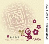 paper cut monkey chinese new... | Shutterstock .eps vector #351241790