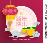chinese new year element vector ... | Shutterstock .eps vector #351467960