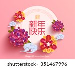chinese new year element vector ... | Shutterstock .eps vector #351467996