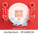 chinese new year element vector ... | Shutterstock .eps vector #351468134