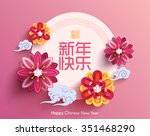 chinese new year element vector ... | Shutterstock .eps vector #351468290