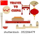china. travel. set sights and... | Shutterstock .eps vector #352206479