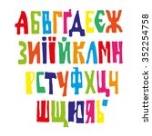 cyrillic alphabet in color.  | Shutterstock .eps vector #352254758