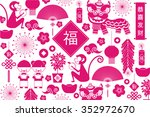 chinese new year year of the... | Shutterstock .eps vector #352972670