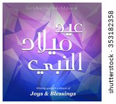 arabic islamic calligraphy of... | Shutterstock .eps vector #353182358