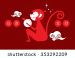 chinese new year year of the... | Shutterstock .eps vector #353292209