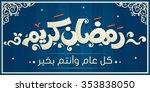 translation  happy ramadan  ... | Shutterstock .eps vector #353838050