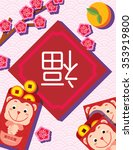 chinese new year 2016  monkey... | Shutterstock .eps vector #353919800