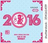 chinese zodiac  2016 year of... | Shutterstock .eps vector #354161459