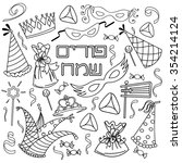 hand drawn elements set for... | Shutterstock .eps vector #354214124