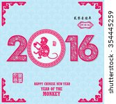 chinese zodiac  2016 year of... | Shutterstock .eps vector #354445259