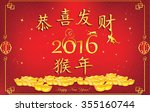 chinese new year of the monkey  ... | Shutterstock .eps vector #355160744