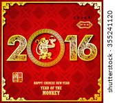 chinese zodiac  2016 year of... | Shutterstock .eps vector #355241120