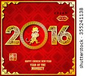chinese zodiac  2016 year of... | Shutterstock .eps vector #355241138