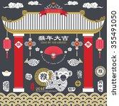 chalkboard monkey year design...   Shutterstock .eps vector #355491050