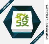 chinese mahjong flat icon with... | Shutterstock .eps vector #355689296