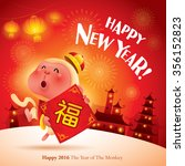 happy new year  the year of the ... | Shutterstock .eps vector #356152823