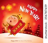 happy new year  the year of the ... | Shutterstock .eps vector #356787659