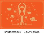 chinese new year  year of the... | Shutterstock .eps vector #356915036
