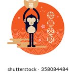 chinese new year  year of the... | Shutterstock .eps vector #358084484