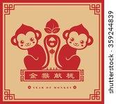 chinese new year card. 2016... | Shutterstock .eps vector #359244839