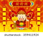 chinese god of wealth. chinese... | Shutterstock .eps vector #359411924