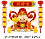 chinese god of wealth. chinese... | Shutterstock .eps vector #359411939