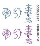 reiki healing energy symbols  ... | Shutterstock . vector #359570000