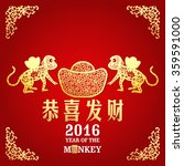 chinese year of monkey made by... | Shutterstock .eps vector #359591000