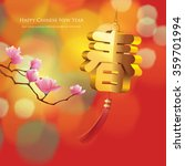 chinese new year greetings. the ... | Shutterstock .eps vector #359701994