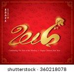 chinese zodiac   monkey.... | Shutterstock .eps vector #360218078