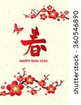 chinese new year design with... | Shutterstock .eps vector #360546890