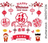 chinese new year decoration... | Shutterstock .eps vector #360547106