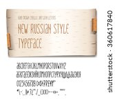new russian style typeface ... | Shutterstock .eps vector #360617840