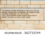 Small photo of VOLGOGRAD, RUSSIA - August 30, 2015: A concrete fence, with the poem on a granite plate, in the territory a military and memorial cemetery, Rossoshka museum. Volgograd, Russia