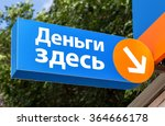 Small photo of SAMARA, RUSSIA - JUNE 12, 2015: A sign on the facade of the microfinance organisation. Text in russian: Money here