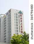 shijiazhuang   april 28  hebei...   Shutterstock . vector #364796480