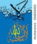 arabic bible verses calligraphy ... | Shutterstock .eps vector #366836003