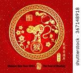 chinese zodiac  monkey chinese... | Shutterstock .eps vector #367148918