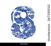 vector of oriental style number ... | Shutterstock .eps vector #367330010