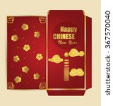 chinese new year money red...   Shutterstock .eps vector #367570040