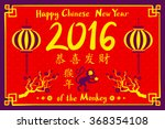2016 happy chinese new year of... | Shutterstock . vector #368354108