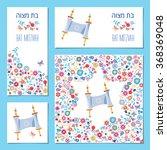 set of bat mitzvah invitation... | Shutterstock .eps vector #368369048