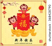 vintage chinese new year poster ... | Shutterstock .eps vector #368428790
