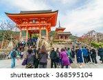 kyoto  japan december 2 ... | Shutterstock . vector #368595104