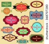 vintage labels vector set. | Shutterstock .eps vector #368707280