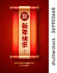 chinese new year festive vector ... | Shutterstock .eps vector #369903668