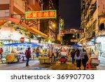 hong kong   jun 6  temple...   Shutterstock . vector #369907703