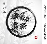 bamboo trees hand drawn with... | Shutterstock .eps vector #370183664