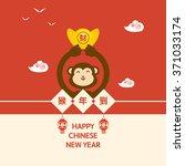monkey holding gold nugget... | Shutterstock .eps vector #371033174